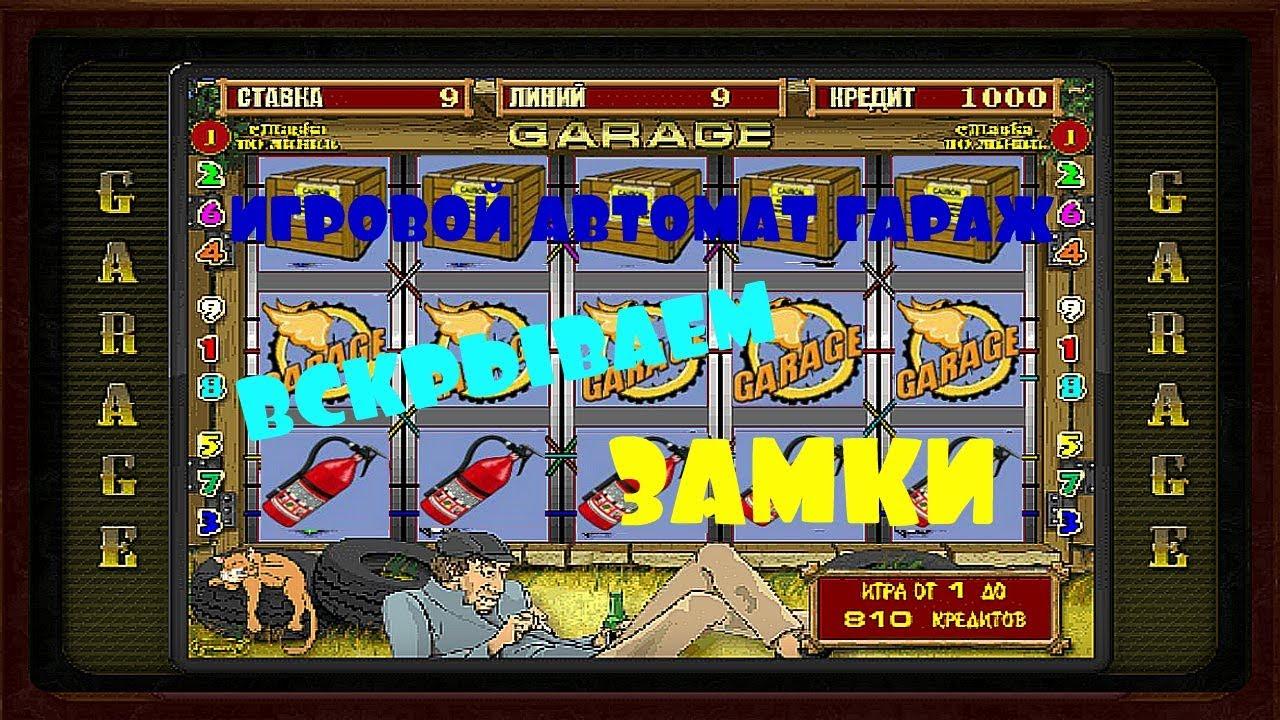 гараж игровые garage автоматы