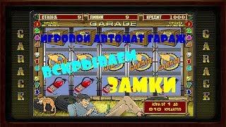 видео игровой автомат garage