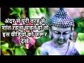 Gautam Buddha Inspiring and Motivational Quotes, गौतम बुद्ध के अनमोल वचन
