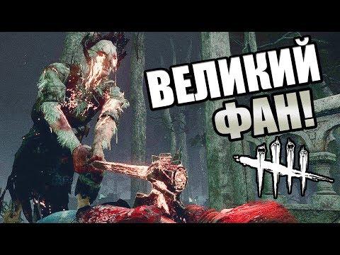 Dead by Daylight ► ВЕЛИКИЙ ФАН!