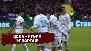 ЦСКА - Рубин   Репортаж