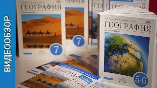Видеообзор линии УМК по ГЕОГРАФИИ О. А. Климановой для 5-9 классов.