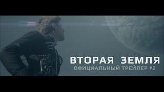 Вторая Земля  - Официальный Трейлер 2