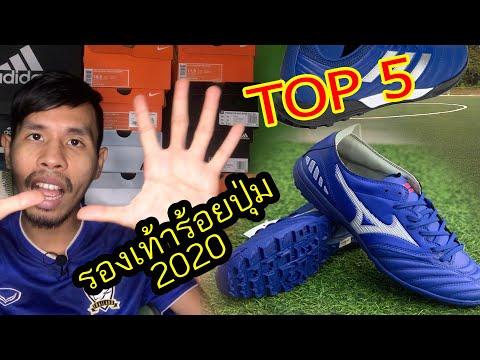 ท๊อป5 รองเท้าฟุตบอลที่ควรซื้อไปเตะเล่นหญ้าเทียมในปี2020 |sidekickzer