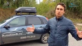 видео Как выбрать автобокс на крышу?