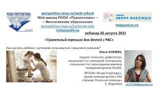Вебинар: Туалетный тренинг для детей с РАС (26.08.21)