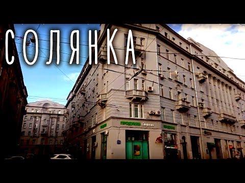 Улица Солянка и Высотка на Набережной