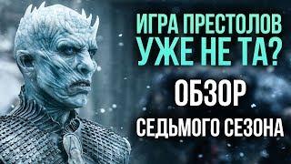 Игра престолов 7 сезон - Хуже не было? (Обзор)