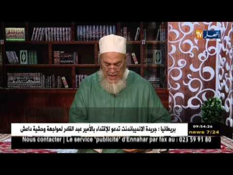 انصحوني/  هل يجوز أن يغسّل الزوج زوجته ... شوف واش يقول الشيخ شمس الدين ..لا يصدّق!!