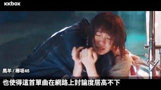 欅坂46平手友梨奈回歸!新曲傳達霸凌議題|日語速爆新歌