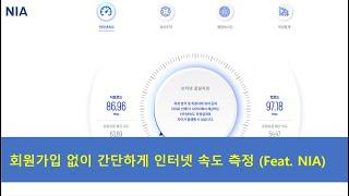 회원가입 없이 인터넷 속도 측정  (Feat. NIA)