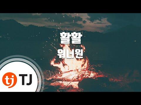 [TJ노래방] 활활(Burn It Up) - 워너원 / TJ Karaoke