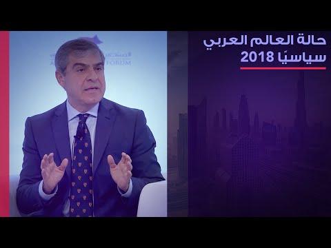حالة العالم  العربي سياسيًا في 2018 | The State of the Arab World Geopolitics in 2018