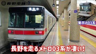 【長野メトロ?】元日比谷線の長野電鉄3000系