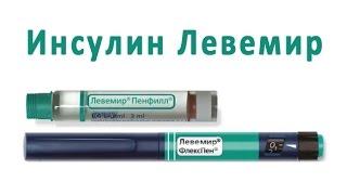 Инсулин продленного действия Левемир