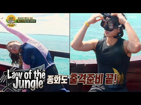Seol In A and Jota Are Ready to Dive in as Well Law of the Jungle Ep 314
