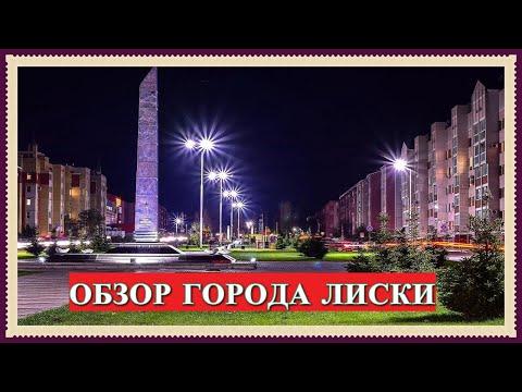 Обзор города Лиски ( Воронежская область ) Россия