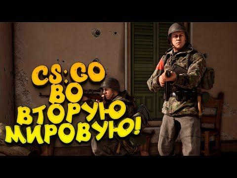 УБИЙЦА CS:GO ВО ВТОРУЮ МИРОВУЮ! - Battalion 1944