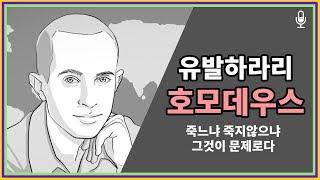 #7 [지식을 말하다] 유발하라리 - 호모데우스