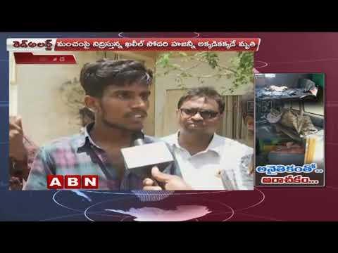 అక్రమసంబంధతో విజయవాడ లో మరిది అతని సోదరిపై నిప్పంటించిన ముంతాజ్ | Red Alert | ABN Telugu