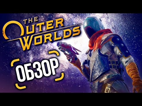 Обзор The Outer