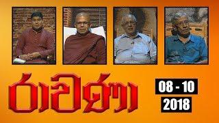 RAVANA - රාවණා  | 08 - 10 - 2018 | SIYATHA TV Thumbnail