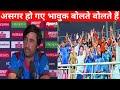 बांग्लादेश से जीतने पर कप्तान 'असगर स्टानिकजई' ने भारतीय फैंस के बारे में कही दिल छू लेने वाली बात