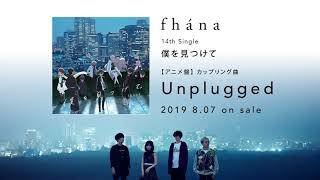 fhána 14th Single「僕を見つけて」CW試聴動画【アニメ盤】