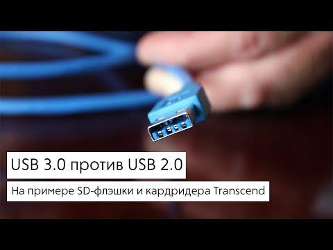 Сравнение USB 2.0 и USB 3.0 на примере SD-карты Transcend x600