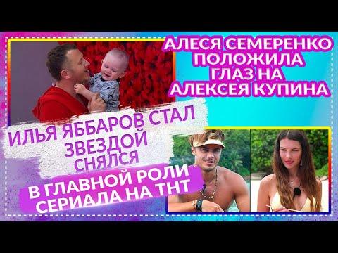 ДОМ 2 НОВОСТИ 26 мая 2020. Эфир 📣(1.06.2020)  Яббаров Снялся в главной роли сериала