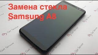 Заміна скла Samsung Galaxy А8 2018 A530