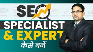 How to become SEO Specialist | Become a SEO Expert | Career in SEO | SEO Jobs