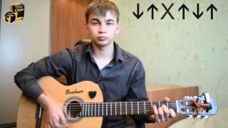 Как играть на гитаре -