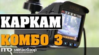 КАРКАМ Комбо 3 обзор видеорегистратора с 4G