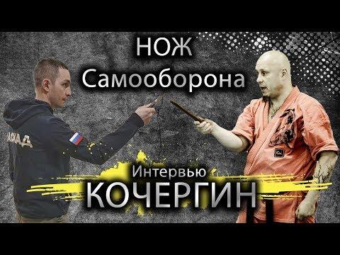 Кочергин про приемы против ножа, спец подготовку, стрельбу и самооборону
