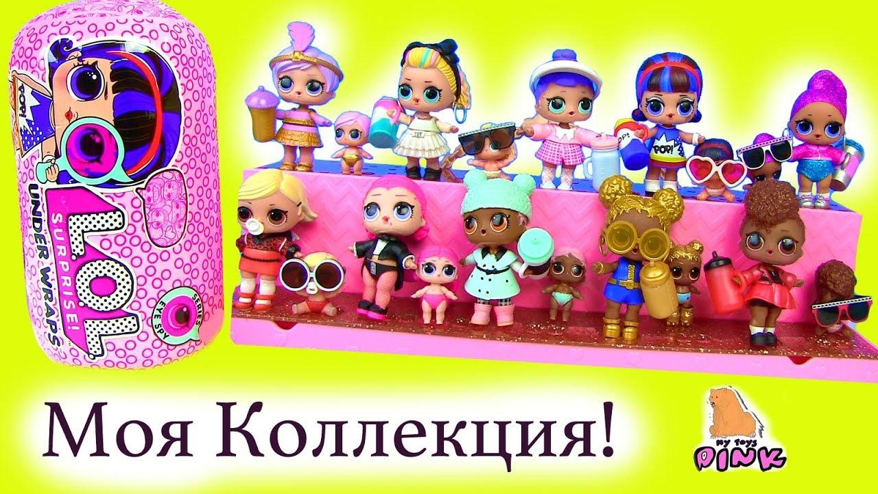 полная коллекция кукол лол 4 серии Lol Surprise Baby Doll моя коллекция май тойс пинк