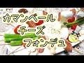 カマンベールチーズフォンデュ 簡単レシピ Camembert Cheese Fondue Recipe【パンダ…