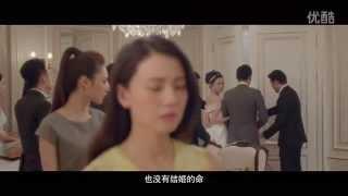 《咱们结婚吧》深情版预告片 ~ Movie