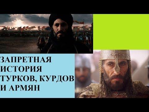 ЗАПРЕТНАЯ ИСТОРИЯ ТУРКОВ, КУРДОВ И АРМЯН