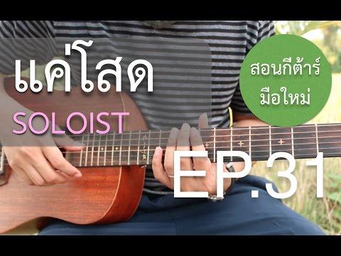 """สอนกีต้าร์""""มือใหม่""""เพลงง่าย คอร์ดง่าย EP.31 (แค่โสด - SOLOIST)"""