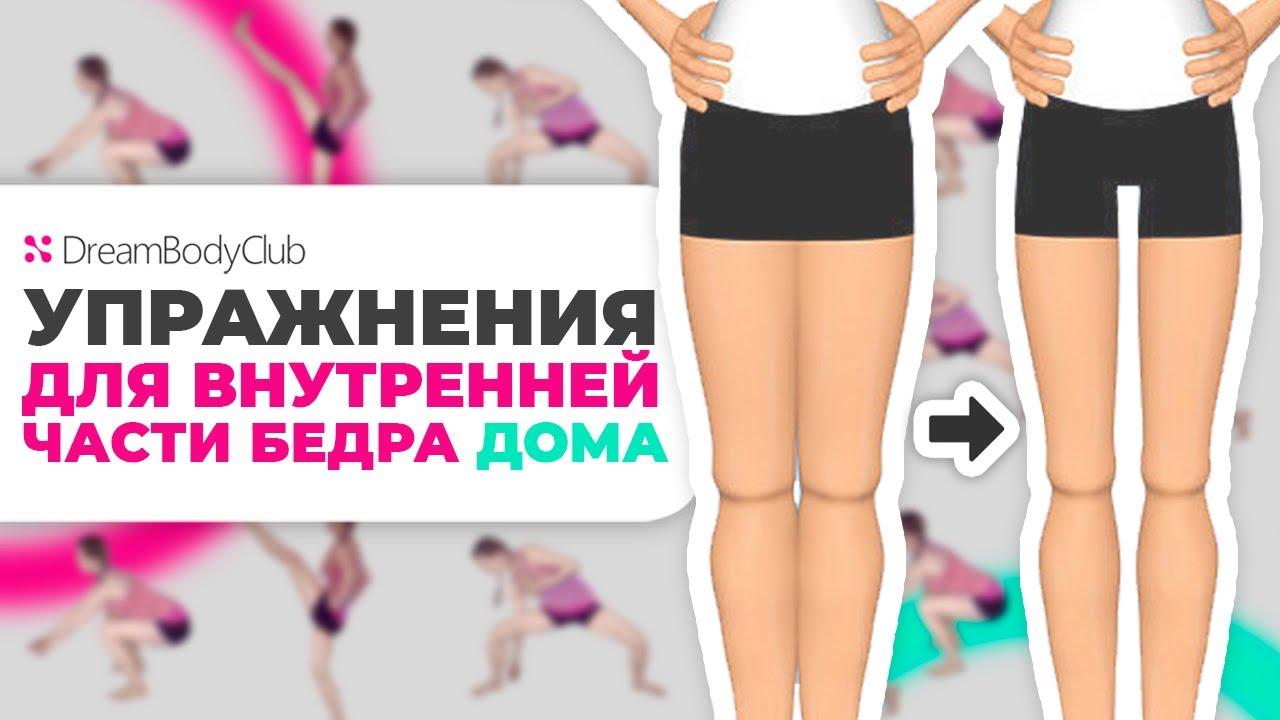 Ответы@mail. Ru: как похудеть во внутренней части бедра?
