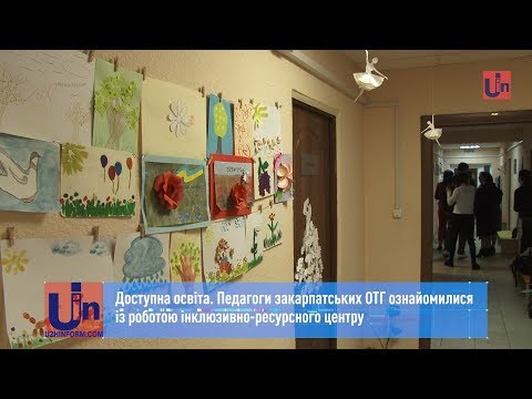 Доступна освіта. Педагоги закарпатських ОТГ ознайомилися із роботою інклюзивно-ресурсного центру