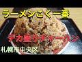 北海道は札幌市にある「こく一番 ラーメン みどりや」さんで、爆盛りなあれを食べて…