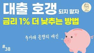 누구나 대출금리 1% 더 낮출 수 있다 (feat. 대출 금리 낮추는 방법)