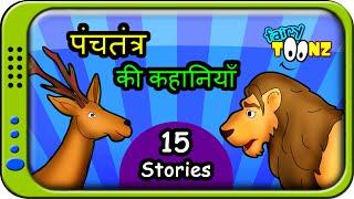 Panchatantra Tales in Hindi | Kahaniya | Hindi Story for Children | Kids Moral Short Stories