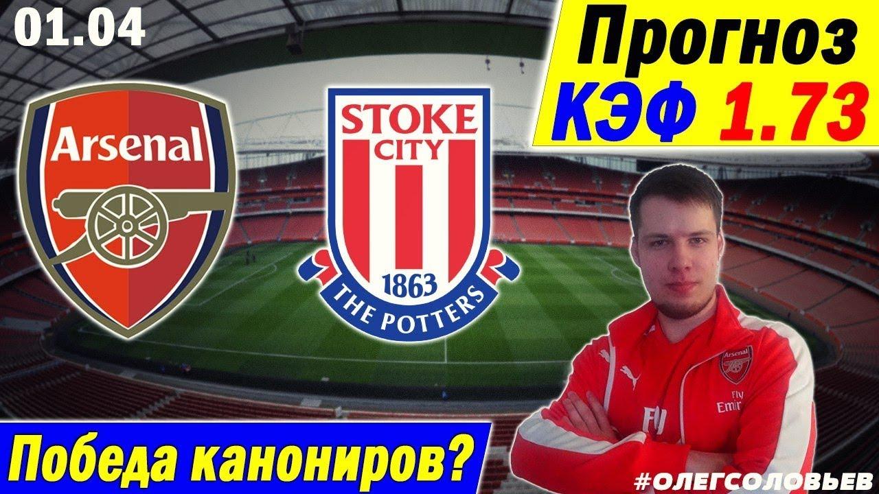 Прогноз на матч Арсенал - Сток Сити 01 апреля 2018