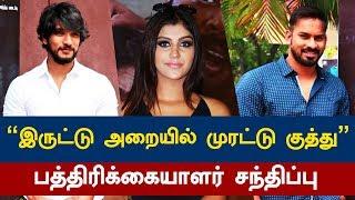 18+ : Iruttu Araiyil Murattu Kuthu Movie PressMeet | Gautham Karthick | ShahRa | Shanthosh | Yashika