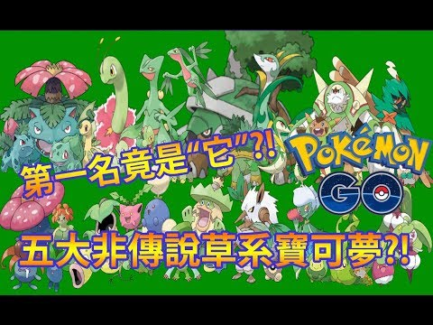 "【Pokémon GO】五大非傳說草系寶可夢?!(第一名竟是""它""?!) - YouTube"