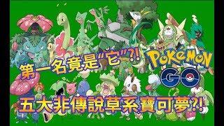 "【Pokémon GO】五大非傳說草系寶可夢?!(第一名竟是""它""?!)"
