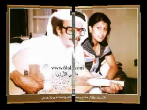 Talal Maddah Hala Hadi Gool ya habibi  طلال مداح وهالة هادي قول يا حبيبي